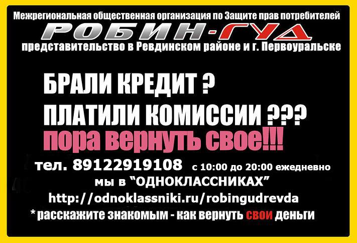 Межрегиональная общественная организация по защите прав потребителей отзывы